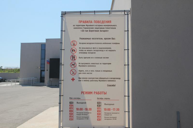 35 береговая батарея в Севастополе, музей мемориальный комплекс. Отзыв о посещении. Как доехать, карта