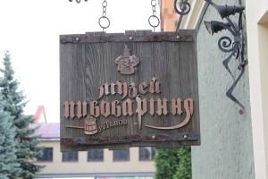 музей пива Львов