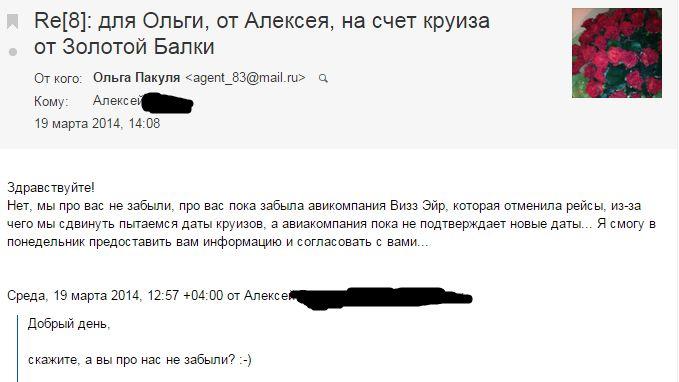 Море сонца Ольга Пакуля обман с туром